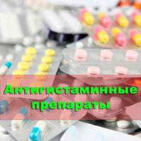 Какие антигистаминные средства есть